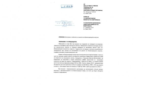 -Асеп-цени-балансираща енергия_1-570x348